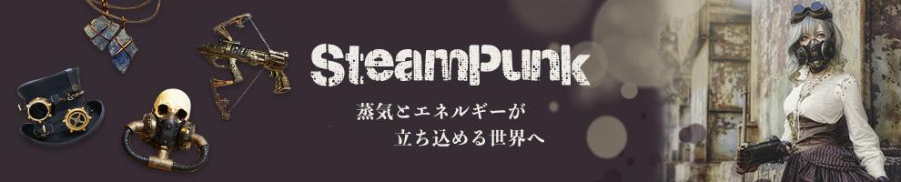 SteamPunk特集