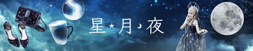 星月夜特集