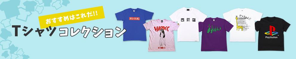 夏のTシャツ特集