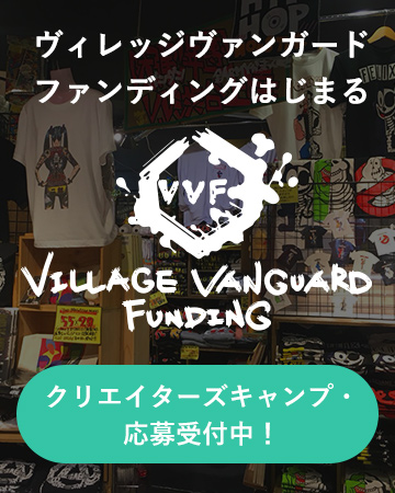 Village Vanguard Funding