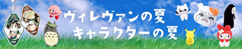 ◇ヴィレヴァンの夏、キャラクターの夏◇