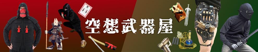 ◆空想武器屋◆
