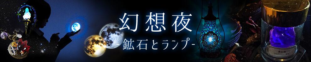 幻想夜~鉱石とランプ~