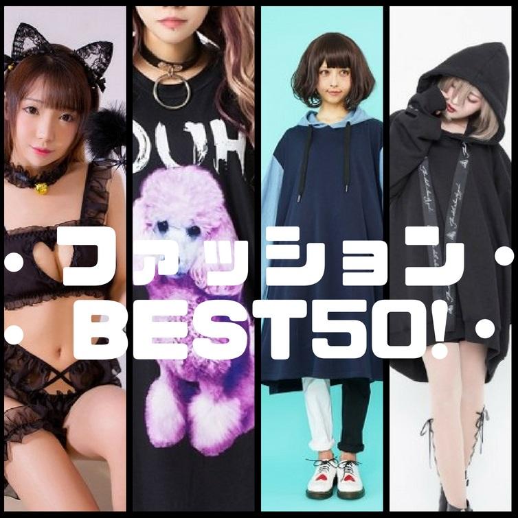 【トレンド部】アパレル&ファッション雑貨BEST50!