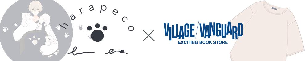 はらぺこ商店 × Village Vanguard
