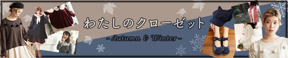 □■ わたしのクローゼット ■□