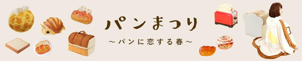 ◆パンまつり開催中◆