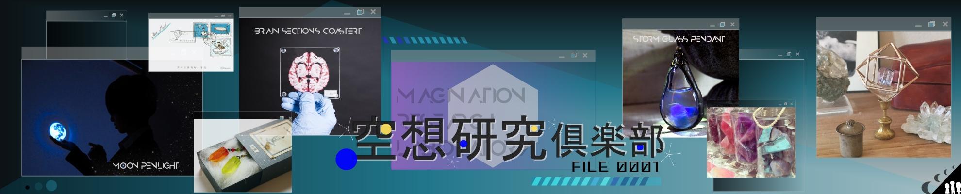 ◆◆空想研究倶楽部◆◆