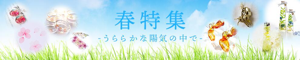 【春の特集】