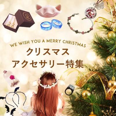 ◇◆クリスマスアクセサリー特集◇◆