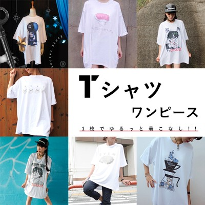 〇Tシャツワンピース特集〇