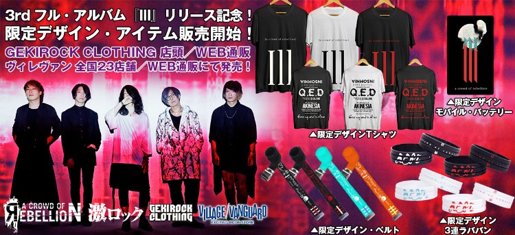 【a crowd of rebellion】Tシャツ以外のアイテムも充実してます