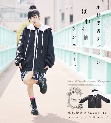 【小林愛香】♪ユニセックスジャージ♪