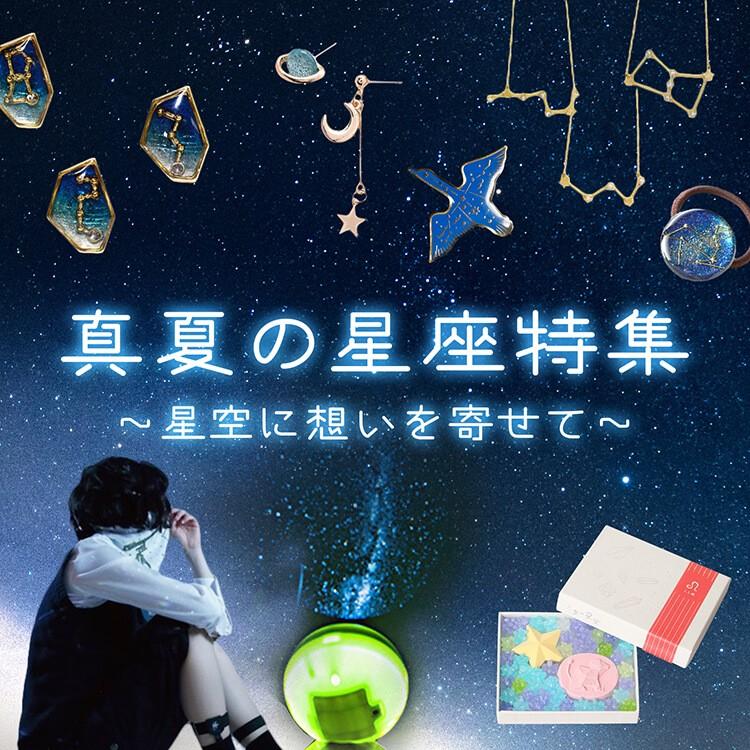 ☆真夏の星座特集☆ / 雑貨通販 ヴィレッジヴァンガード公式通販サイト