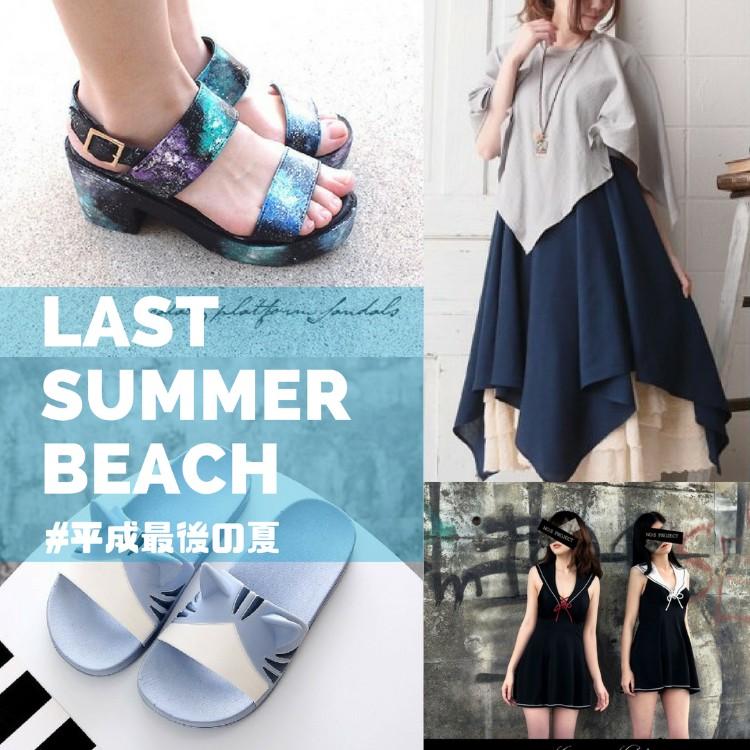 ビーチと夏と恋服。