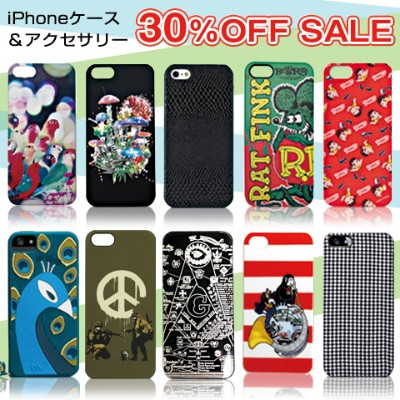 iPhone5/5sケース全品30%OFFセール!!