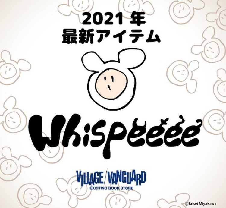 【Whispeeee】2021年新商品グッズ登場!!