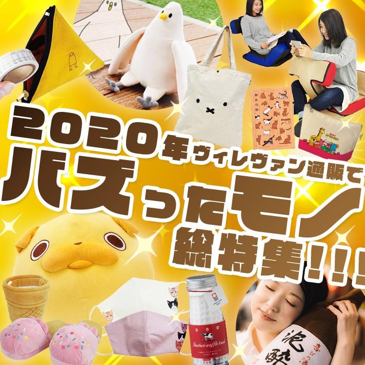 【2020年】ヴィレヴァン通販で「バズったモノ」総特集!!!