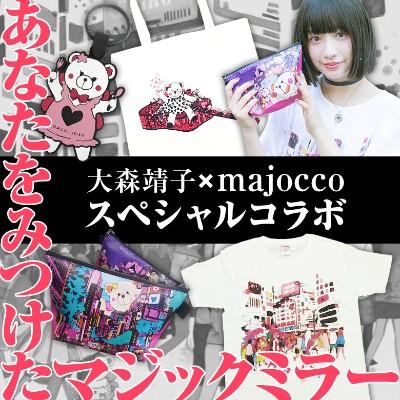 【大森靖子×majocco】あなたをみつけたマジックミラー