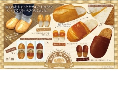 【まるでパンみたいな】リュック・スリッパ・クッション・ポーチ【予約受付中】
