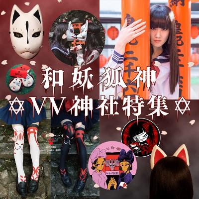 【✡VV神社特集✡】~和 妖 狐 神~