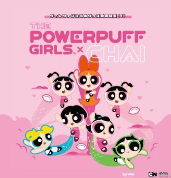 【CHAI×The Powerpuff Girls】