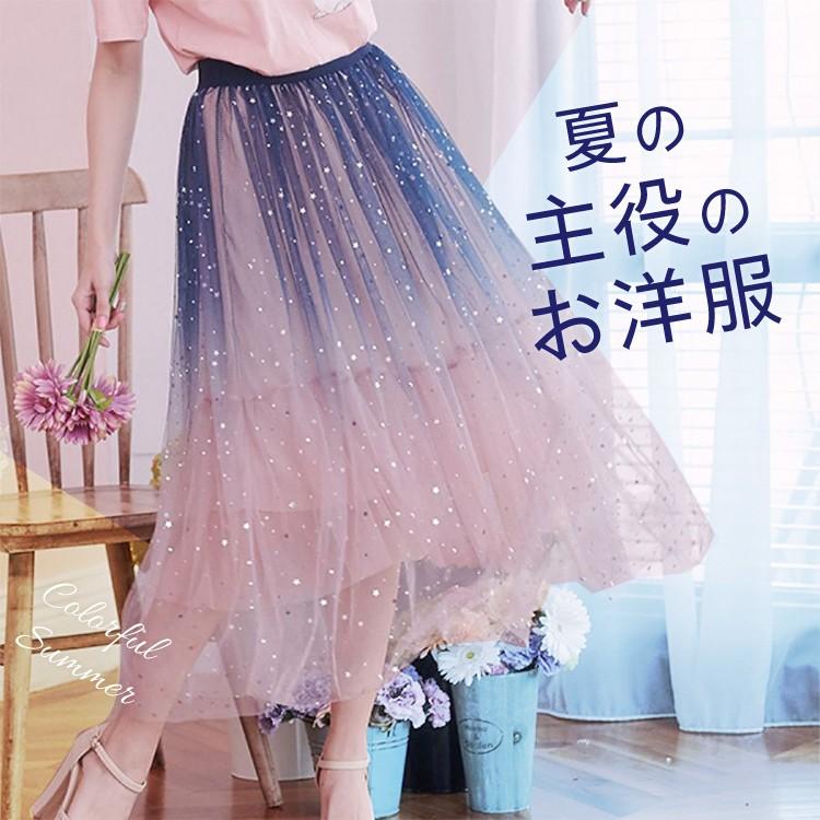 【夏服まとめ】夏の主役のお洋服