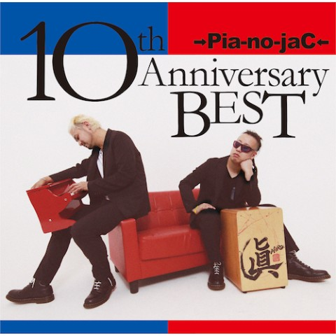 →Pia-no-jaC← / 10th Anniversary BEST ≪2DVD付初回限定盤≫【VV特典あり】