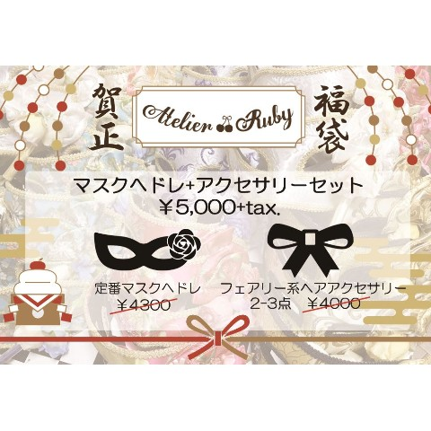 【Atelier Ruby】Lucky Bag-2021 Mask Headdress(C)