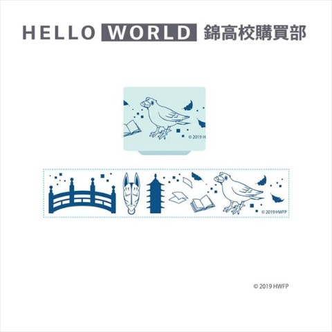 【HELLO WORLD】湯呑み