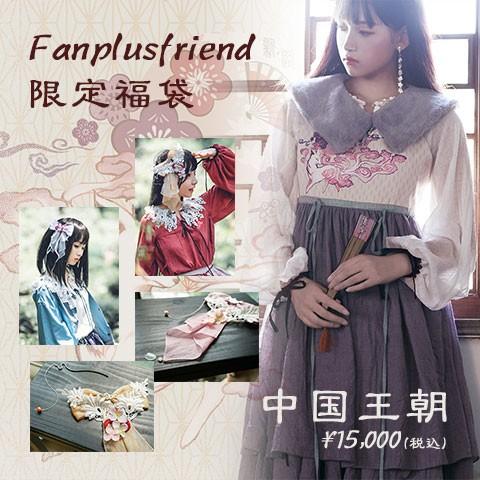 Fanplusfriend中国王朝シリーズ限定福袋 雑貨通販 ヴィレッジヴァン