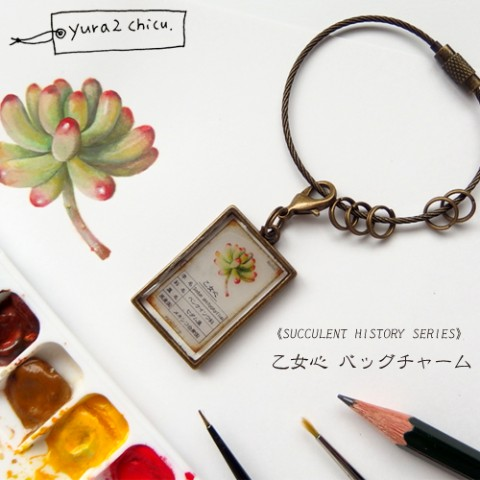 【chicu.】《SUCCULENT HISTORY SERIES》 乙女心バッグチャーム