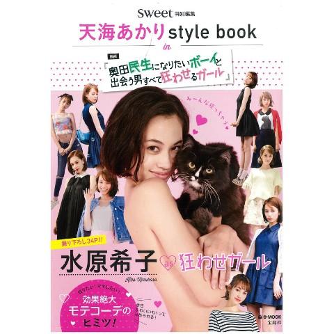 天海あかりstyle book in 「奥田...
