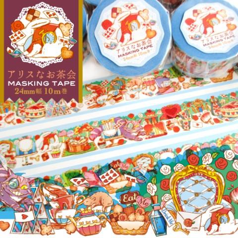 レモネードプール アリスなお茶会マスキングテープ 雑貨通販 ヴィレッジヴァンガード公式通販サイト