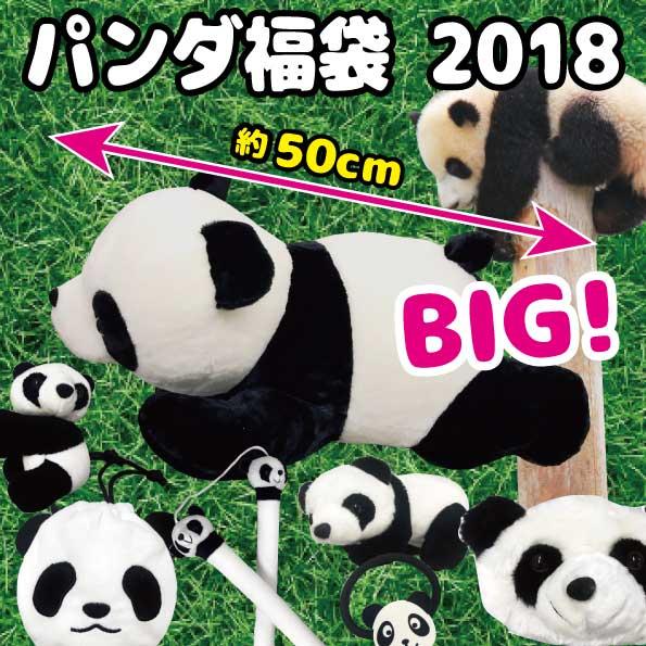 【数量限定】パンダ福袋2018