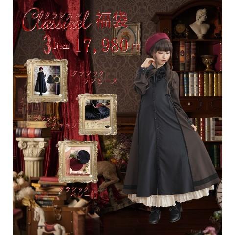 42b9e3d3b2b クラシカルなお嬢様福袋~【LLサイズ】<Favorite> / 雑貨通販 ...