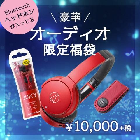 【audio-technica】Bluetoothヘッドホンが入ってる福袋