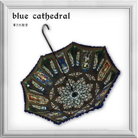 【Lumiebre】蒼き大聖堂 blue-cathedral(black)