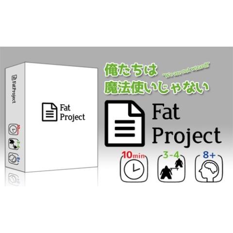 【遊戯部すずき組】要件定義ゲーム Fat Project / 雑貨通販 ...