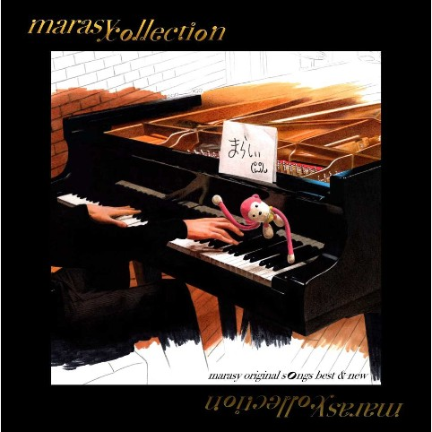 【4/24発売】まらしぃ / marasy collection ~marasy original songs best & new~【VV特典あり】【予約受付中】