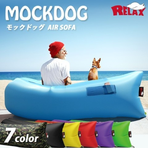 【RELAX】 MOCKDOG AIR SOFA BLUE