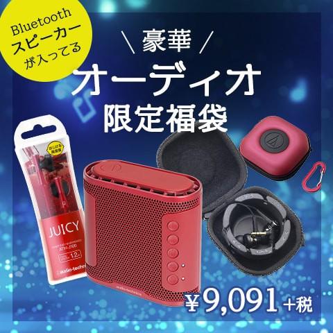 【audio-technica】Bluetoothスピーカーが入ってる福袋