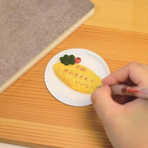 【paperable】グルメモ(オムライス)
