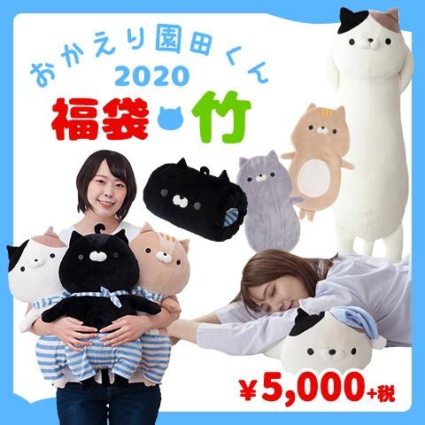 【おかえり園田くん】限定福袋2020<竹>