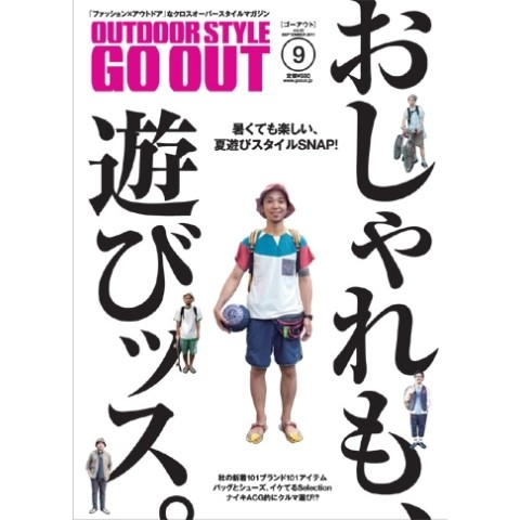 『OUTDOOR STYLE GO OUT 2011年 09月号 総力特集:PLAY SUMMER STYLE』
