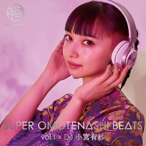 V.A. / SUPER OMOTENASHI BEATS vol.1 × DJ小宮有紗 《CD+Blu-ray》