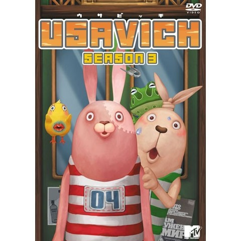 DVD「ウサビッチ シーズン3」