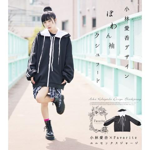 【Favorite*小林愛香】オーバーサイズが素敵なユニセックスモノトーンジャージ♪