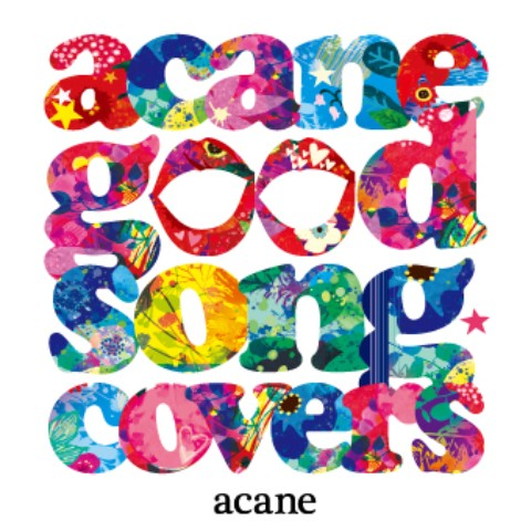 【VV限定】acane / acane good song covers【VV特典あり】