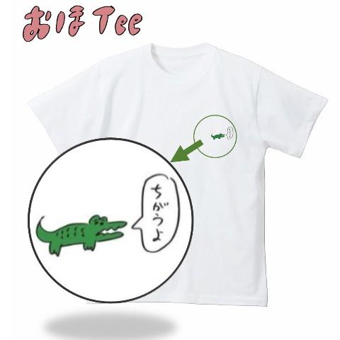 a13cbecc2ec8 おほしんたろう】「おほTee」 #例のワニTシャツ 復活! / 雑貨通販 ...